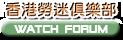 HKROC Forum